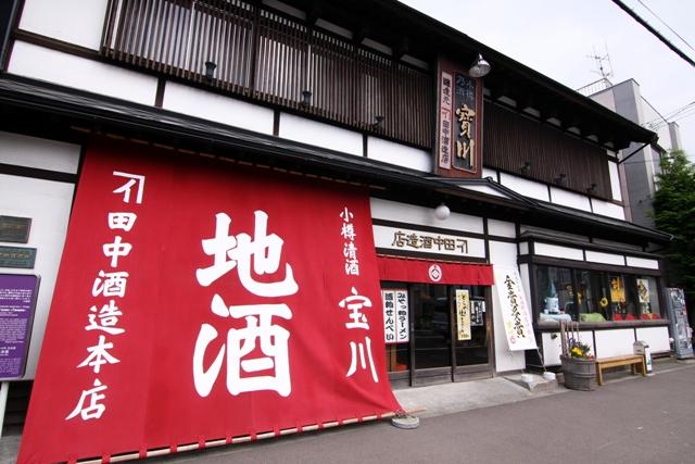 宝川 田中酒造