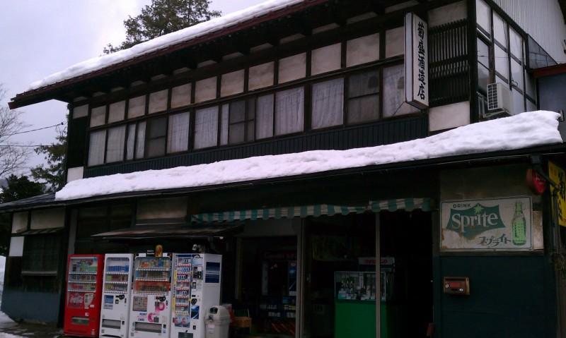 丸竹酒造店