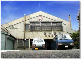 竹浪酒造店