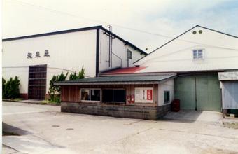 秋田誉酒造