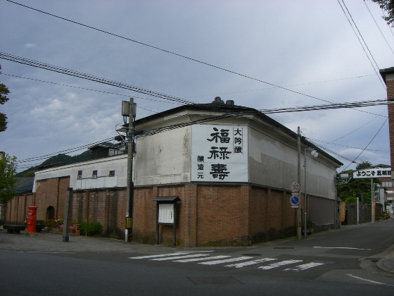 福禄寿酒造