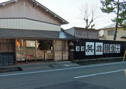 森川酒造店