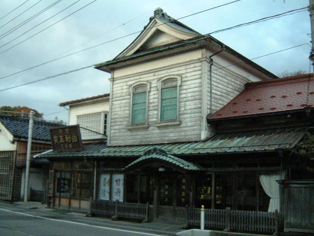 齋彌酒造店