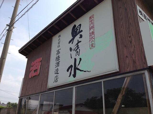高橋酒造店 秋田