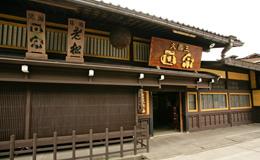 平瀬酒造店