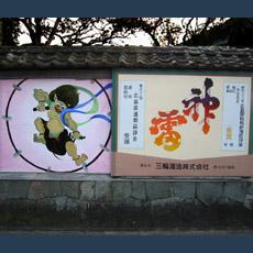 三輪酒造(株)