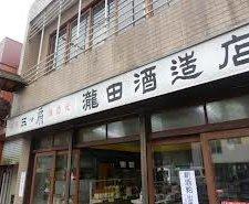 瀧田酒造店