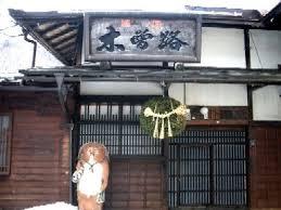 湯川酒造店