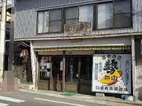 丸世酒造店