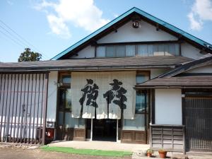廣田酒造店
