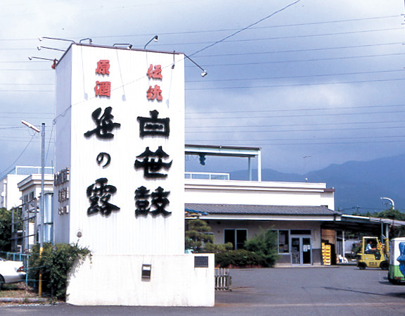 金井酒造店
