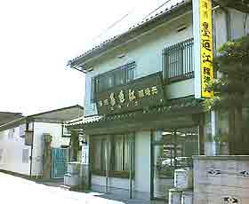 墨廼江酒造