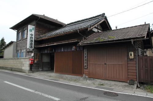 今井酒造店 長野