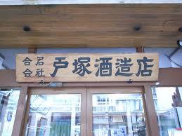 戸塚酒造店