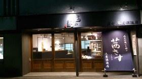 土屋酒造店