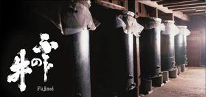 ふじの井酒造