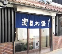 日本海酒造