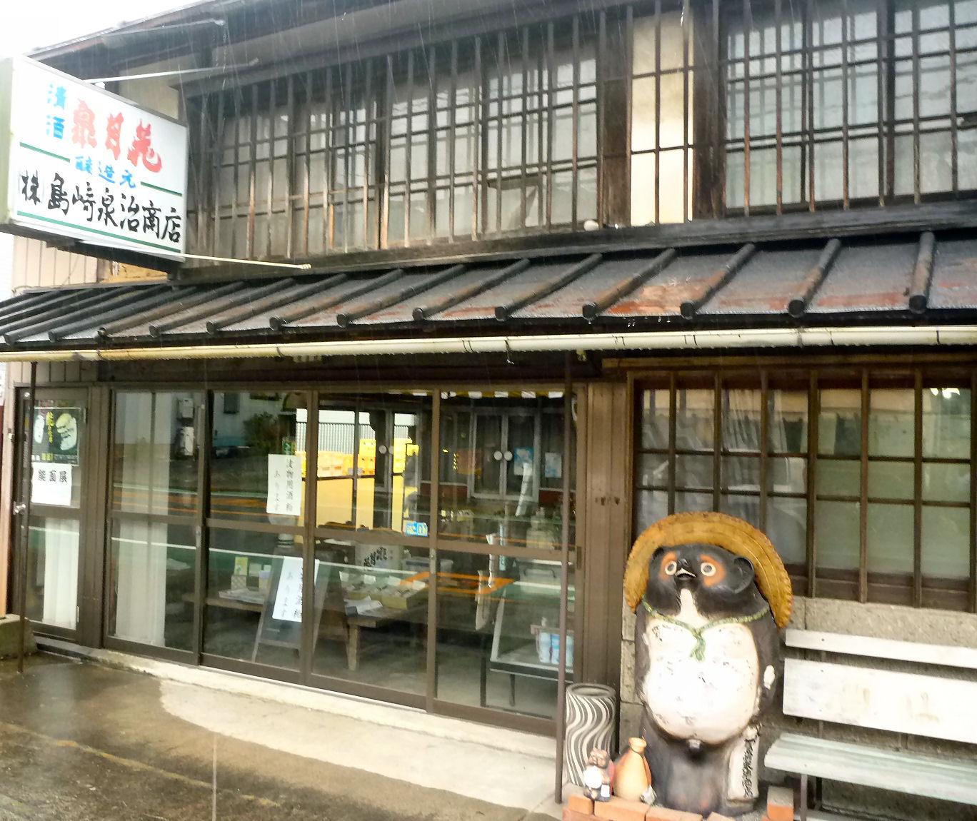 島崎泉治商店