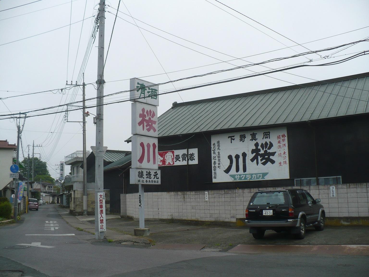 辻善兵衛商店