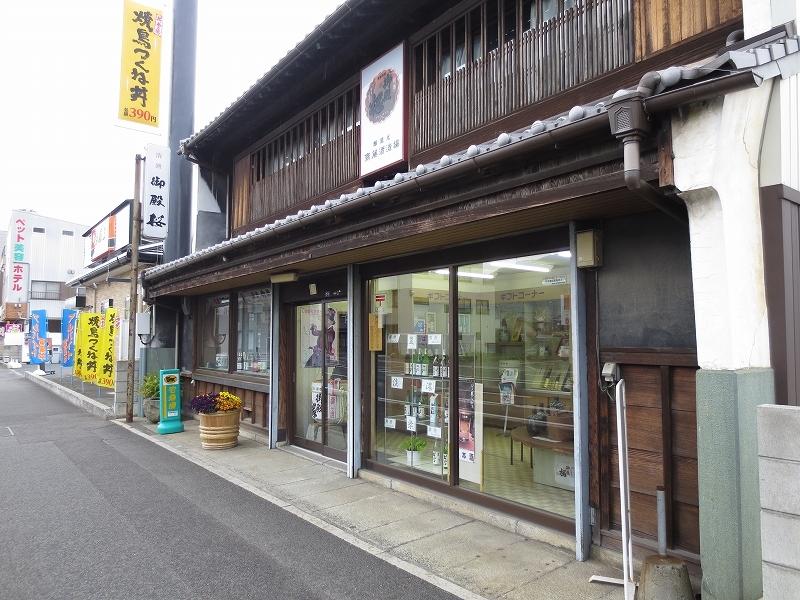 斎藤酒造場