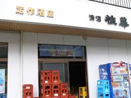 定作酒類醸造場
