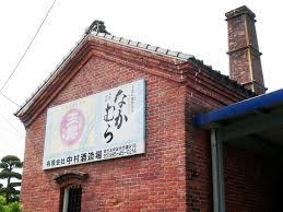 中村酒造場