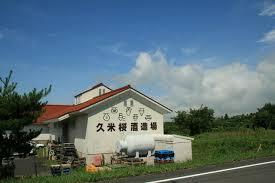久米桜酒造