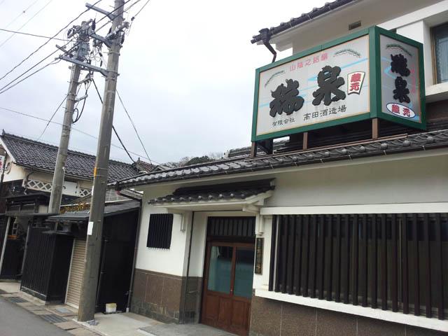 高田酒造場