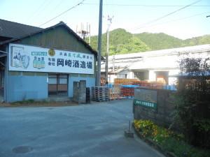 岡崎酒造場