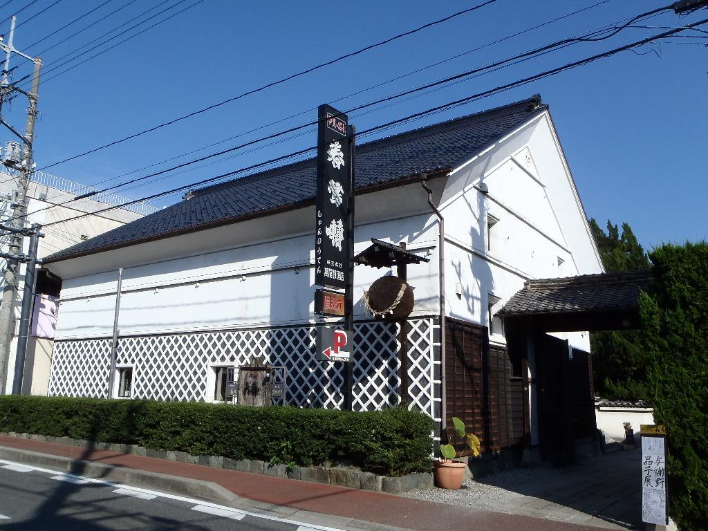 萬屋醸造店