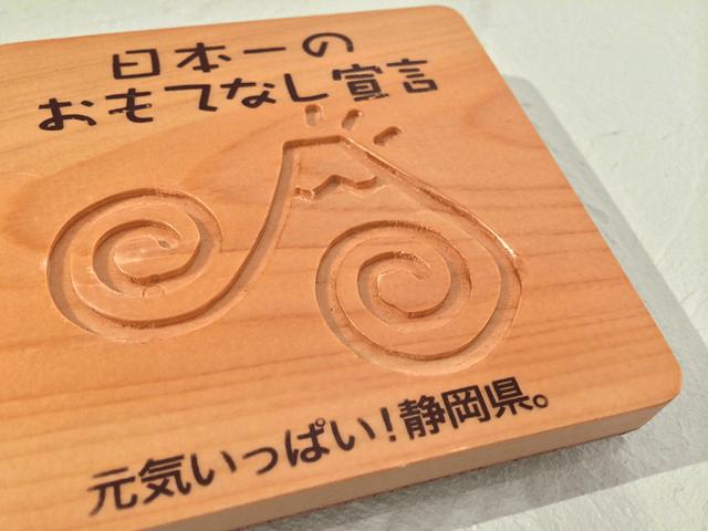 お茶ソムリエによる甜茶サービスがあるアンテナショップ、Shizuoka Mt.Fuji Green-tea Plaza。