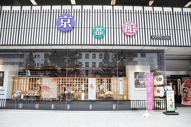 地酒の品揃えが豊富!京都館。