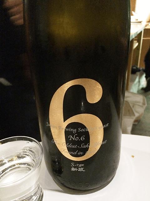 新政 No6(ナンバーシックス) S-type