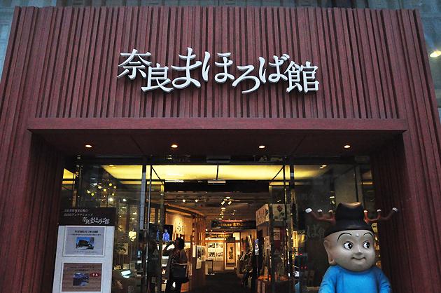 奈良まほろば館