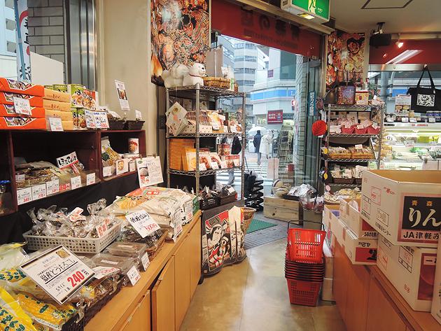 青森県特産品センター