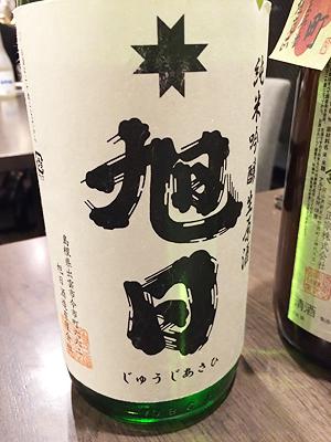 じゅうじ旭日(あさひ)  純米吟醸生原酒