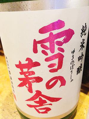 雪の茅舎 純米吟醸 限定生酒