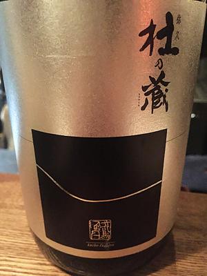 杜の蔵 純米吟醸