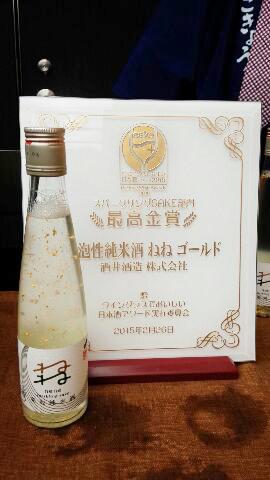 ワイングラスでおいしい日本酒アワード イン 六本木ヒルズ2015
