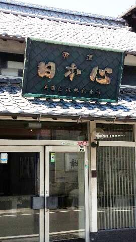 武田酒造1