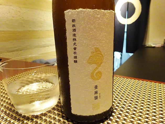 蔵付き6号酵母使用、無添加にこだわる新政酒造「亜麻猫」