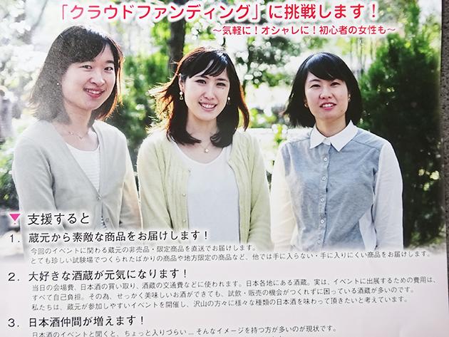 支援者を募りイベントや製品をリリースするクラウドファンディングは日本酒業界からも注目が集まっている