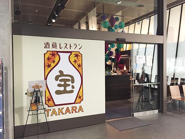 酒蔵レストラン宝にて『夏の生酒』9種とこだわりの料理を堪能!