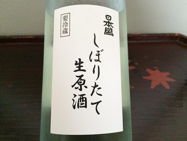 日本盛新橋店でサーバーから汲んだ「しぼりたて生原酒」は、他では味わえないフレッシュ感