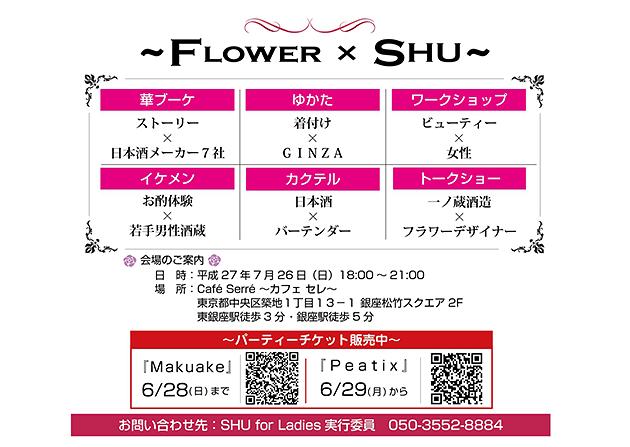 お得な早割チケット(クラウドファンディング)はMakuake(〜6/29)で、前売りチケット (当日購入も可能)はPeatix(6/29〜7/26当日)で購入可能
