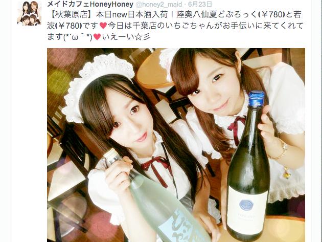 秋葉原のメイドカフェで日本酒が楽しめる!?メイドカフェHoneyHoney