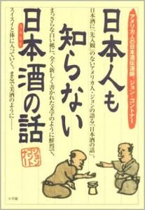 日本人も知らない日本酒(さけ)の話