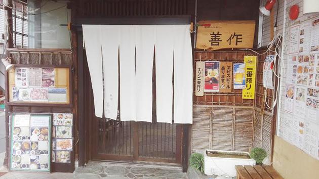 熱海よいとこ一度はおいで!静岡の銘酒と上手い肴の粋な店