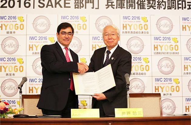IWC 2016 「SAKE 部門」審査会の開催地が兵庫県に決定