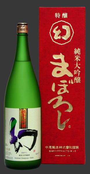 香り豊かな上品なお酒。「幻」-純米大吟醸-
